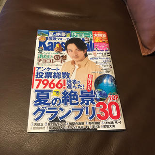 カドカワショテン(角川書店)の関西Walker (ウォーカー) 2019年 6/18号 (地図/旅行ガイド)