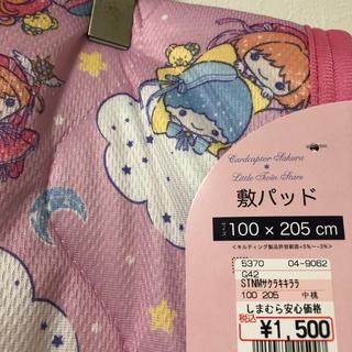 しまむら - 新品カードキャプターさくら×キキララ 敷パッド