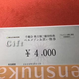 ベルメゾン(ベルメゾン)の千趣会 株主優待 ベルメゾン(ショッピング)