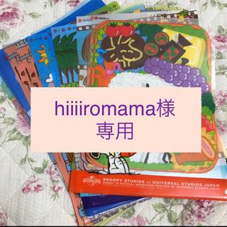 hiiiiromama様専用(クリアファイル)