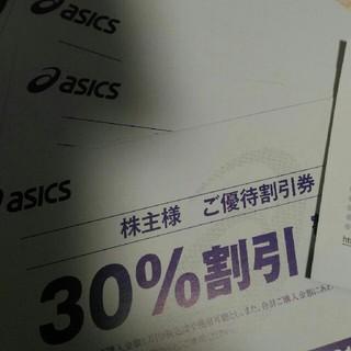 Onitsuka Tiger - アシックスの株主優待券です