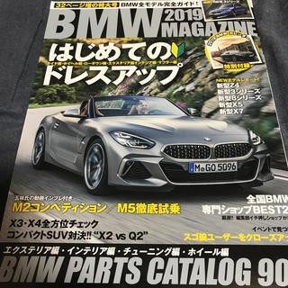 ビーエムダブリュー(BMW)のBMW MAGAZINE(2019)(趣味/スポーツ/実用)