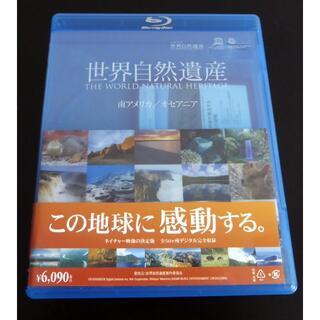 世界自然遺産 南アメリカ・オセアニア編 [Blu-ray](趣味/実用)