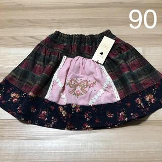 スーリー(Souris)のスーリー  タータンチェック柄スカート 新品】90(スカート)