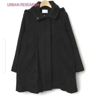アーバンリサーチ(URBAN RESEARCH)のURBAN RESEARCH lite 美品 Aラインウール混コート 黒(その他)