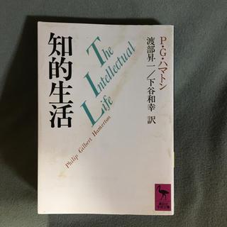 コウダンシャ(講談社)の知的生活(人文/社会)