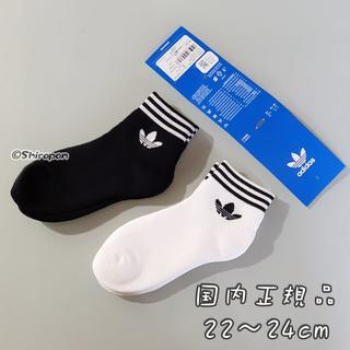 アディダス(adidas)の22~24【新品/即日発送】adidas オリジナルス ソックス 白黒セット (ソックス)