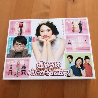 コウダンシャ(講談社)の逃げるは恥だが役に立つ DVD-BOX〈6枚組〉(TVドラマ)