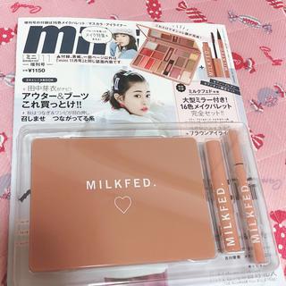 ミルクフェド(MILKFED.)の雑誌 付録 mini 増刊号 コスメ 11月号(ファッション)