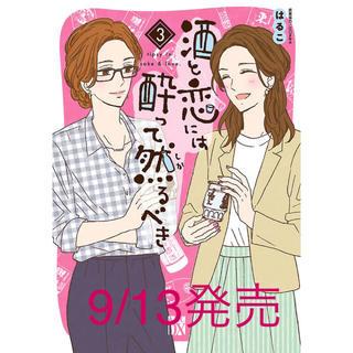 アキタショテン(秋田書店)の酒と恋には酔って然るべき(3) はるこ  ※プレゼント応募券未使用(女性漫画)