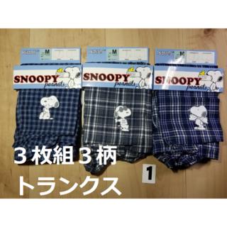 スヌーピー(SNOOPY)の(1)3枚組3柄スヌーピートランクスメンズMサイズ綿100%前開き(トランクス)