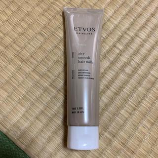 エトヴォス(ETVOS)のETVOS✺新品エアリースムースヘアミルク100g(ヘアケア)
