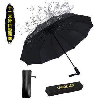 折りたたみ傘 折り畳み傘 おりたたみ傘 自動開閉式折りたたみ傘 大きい 頑丈 (傘)