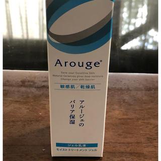 アルージェ(Arouge)のアルージェ モイストトリートメントジェル 新品(乳液/ミルク)