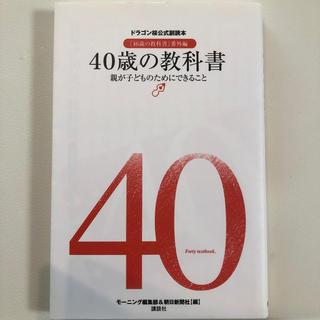 コウダンシャ(講談社)の40歳の教科書(人文/社会)
