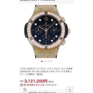 ウブロ(HUBLOT)のHUBLOT ビッグバン ナチュラルゴールド 世界限定各色50本(腕時計(デジタル))