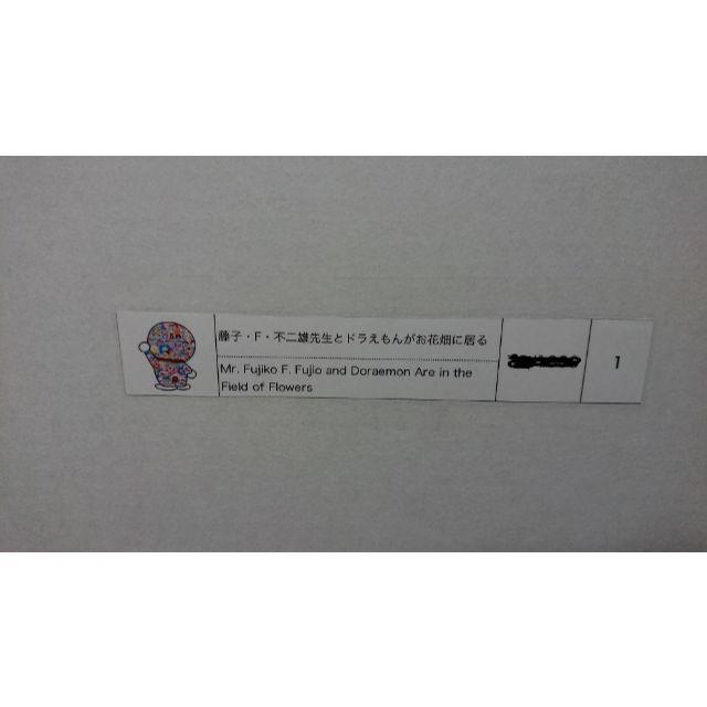 ドラえもん展 ポスター 藤子・F・不二雄先生とドラえもんがお花畑に居る エンタメ/ホビーのアニメグッズ(ポスター)の商品写真