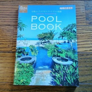 アジアンリゾートプールブック