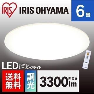アイリスオーヤマ - LED  シーリングライト