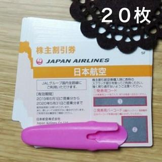 JAL(日本航空) - 最新JAL株主優待券20枚JAPAN AIRLINES日本航空♪割引券#ANA