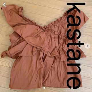 カスタネ(Kastane)の《美品》kastane  オフショルダー オフショル ブラウス(その他)