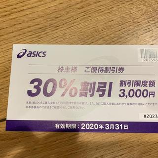 オニツカタイガー(Onitsuka Tiger)のアシックス オニツカタイガー  HAGLOFS 株式優待 30%割引券(ショッピング)