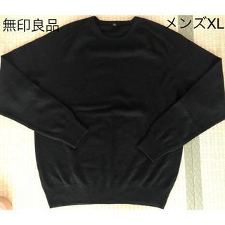 ムジルシリョウヒン(MUJI (無印良品))の無印良品  カシミヤ100% クルーネックセーター メンズXL  新品同様(ニット/セーター)