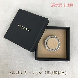 ブルガリ(BVLGARI)の正規品 BVLGARI ブルガリ キーリング (正規箱付き) 送料込み(キーホルダー)
