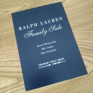 ラルフローレン(Ralph Lauren)のラルフローレンファミリーセール招待券(ショッピング)