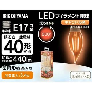 アイリスオーヤマ(アイリスオーヤマ)の5個セット LEDフィラメント電球 シャンデリア球40形相当(蛍光灯/電球)