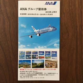エーエヌエー(ゼンニッポンクウユ)(ANA(全日本空輸))のANA グループ優待券(宿泊券)