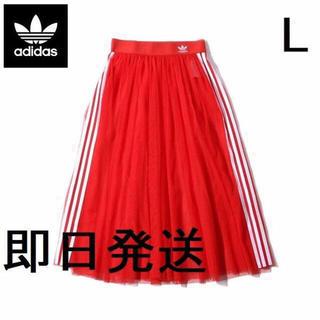 アディダス(adidas)の即日発送!Lサイズ アディダス W SKIRT TULLE チュールスカート(ロングスカート)