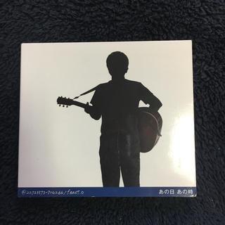 小田和正 アルバム あの日あの時(ポップス/ロック(邦楽))