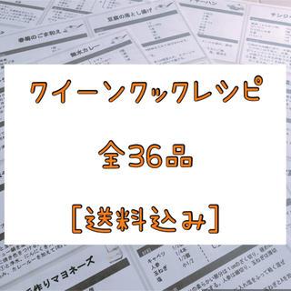 アムウェイ(Amway)の【C】[第二弾 ]クイーンクック  レシピ  36品  (送料込み)(その他)