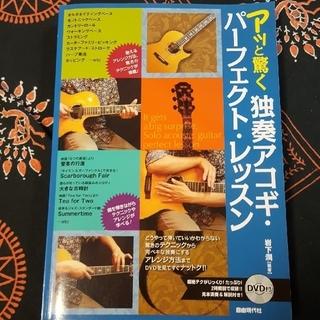 アッと驚く独奏アコギ・パーフェクト・レッスン アコースティックギター ソロギター