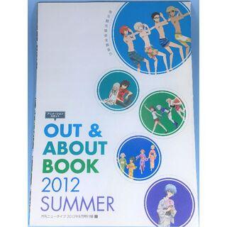 カドカワショテン(角川書店)のアニメスポット Out & About Book 2012 Summer(印刷物)