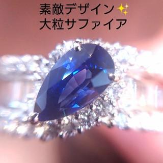素敵デザイン✨大粒サファイア ダイヤモンド リング 16.5号(リング(指輪))