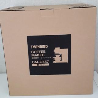 ツインバード(TWINBIRD)の◆新品◆ツインバード 全自動コーヒーメーカー(コーヒーメーカー)