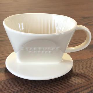 スターバックスコーヒー(Starbucks Coffee)のお値下げ!StarbucksCoffee スタバ セラミックドリッパー(容器)