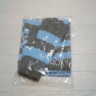 ロキシー(Roxy)のROXYのボーダーマフラー手袋セット色ライトブルー×グレー(手袋)