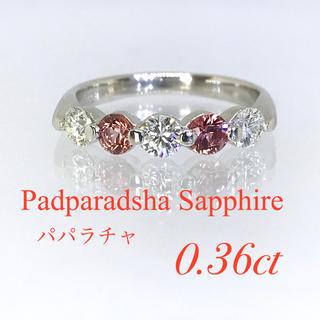新品【パパラチャ】鑑別書付き 大粒エタニティリング  ダイヤ 0.5カラット(リング(指輪))