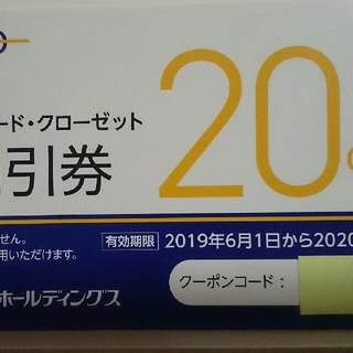 ニジュウサンク(23区)の自由区  23区  ONWARD オンワード  20%割引券(ショッピング)