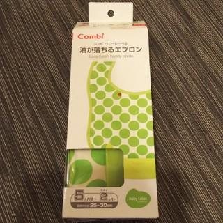 コンビ(combi)のエプロン 子供用(お食事エプロン)