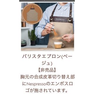 ネスプレッソ 非売品 バリスタエプロン(その他)