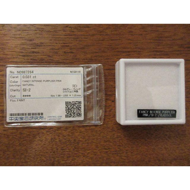 超稀少! インテンス ピンクダイヤ 0.031ct 24金 リング 2号 レディースのアクセサリー(リング(指輪))の商品写真