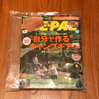 ショウガクカン(小学館)のBE - PAL ( ビーパル) 10月号 雑誌 付録付き(趣味/スポーツ)