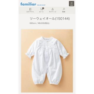 ファミリア(familiar)のファミリア ツーウェイオール  ドレス(セレモニードレス/スーツ)