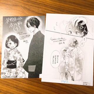 講談社 - 花野井くんと恋の病 4巻 購入特典 ペーパー 2枚 複製原画