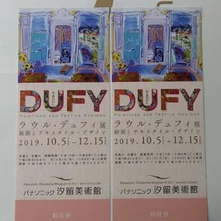 ラウル・デュフィ展 チケット 招待券 2枚(美術館/博物館)