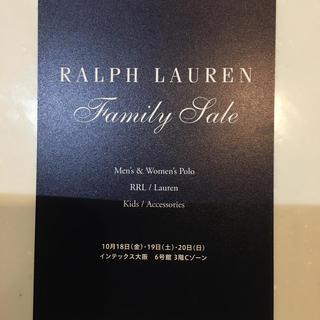 ラルフローレン(Ralph Lauren)のラルフローレンファミリーセール招待状(ショッピング)